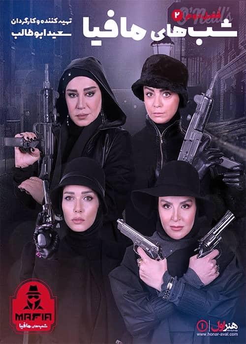 دانلود مسابقه شب های مافیا شب اول فصل دوم ایران سینما