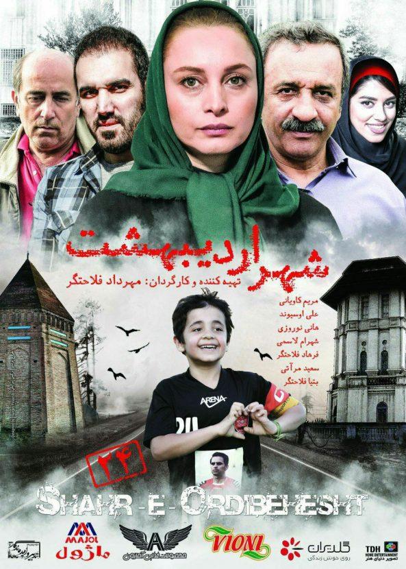 پوستر فیلم سینمایی شهر اردیبهشت