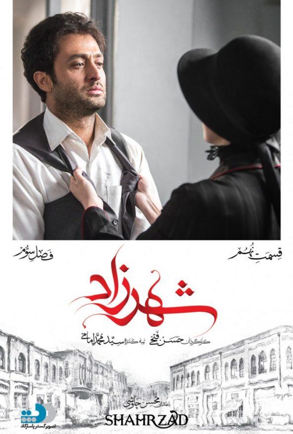 دانلود قسمت نهم سريال شهرزاد فصل سوم - ایران سینما   دانلود رایگان
