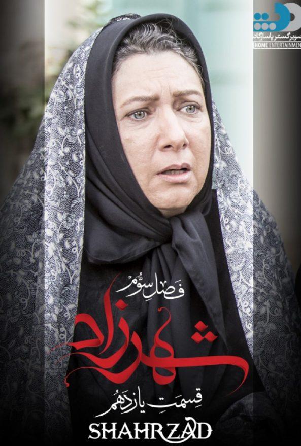پوستر فصل سوم سریال شهرزاد قسمت یازدهم