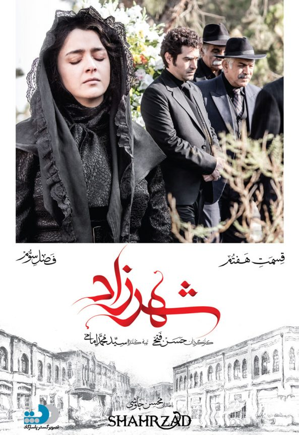 پوستر فصل سوم سریال شهرزاد قسمت هفتم