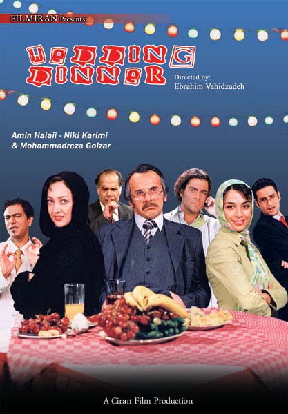 پوستر فیلم سینمایی شام عروسی