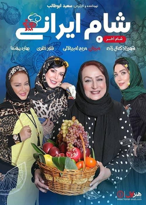 دانلود شام ایرانی فصل 8 امیرجلالی کاملا رایگان