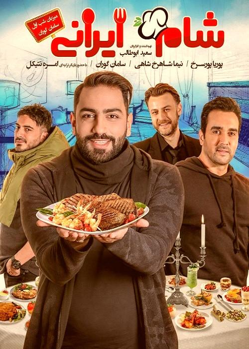 شام ایرانی فصل نهم شب اول
