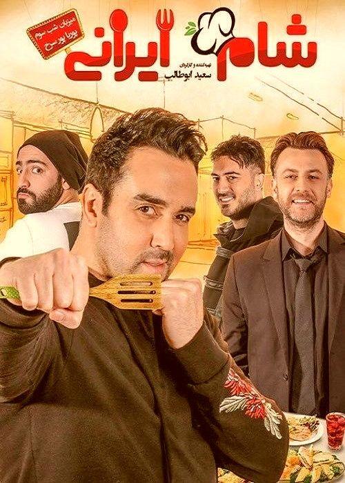 پوستر قسمت سوم از فصل نهم مسابقه شام ایرانی