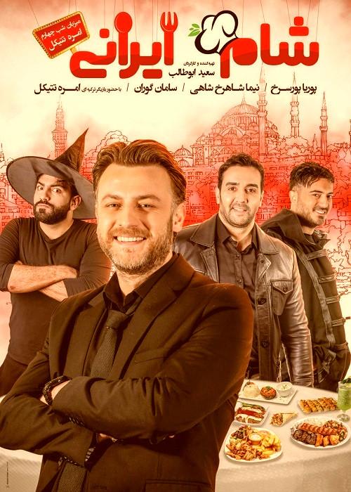 مسابقه شام ایرانی قسمت 4 از فصل نهم با ترافیک نیم بها