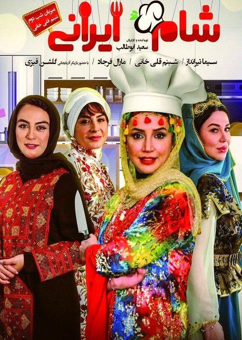 مسابقه شام ایرانی فصل دهم قسمت دوم