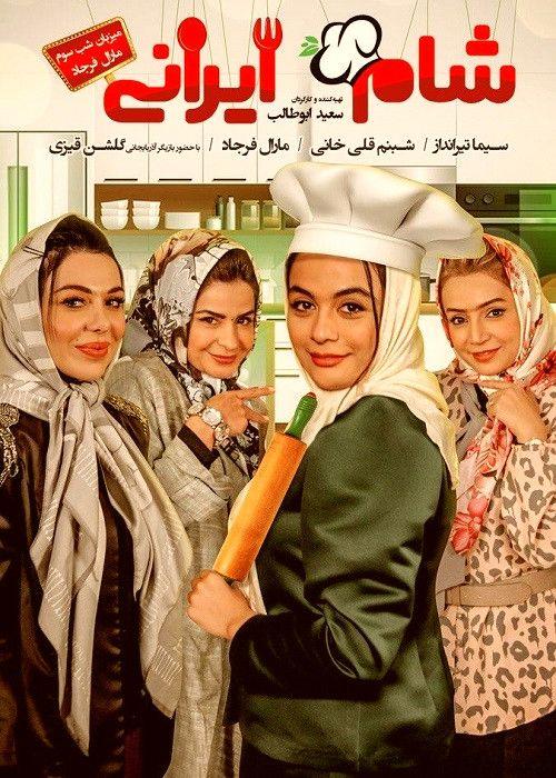 مسابقه شام ایرانی فصل دهم شب سوم