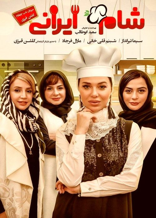 مسابقه شام ایرانی فصل دهم شب چهارم