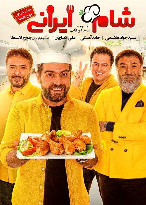 مسابقه شام ایرانی فصل 11 شب اول