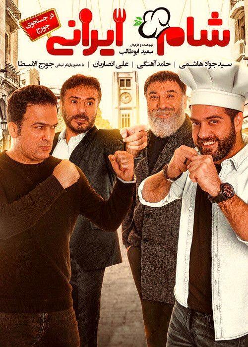 دانلود رایگان شام ایرانی فصل 11 میزبان جورج الاسطا