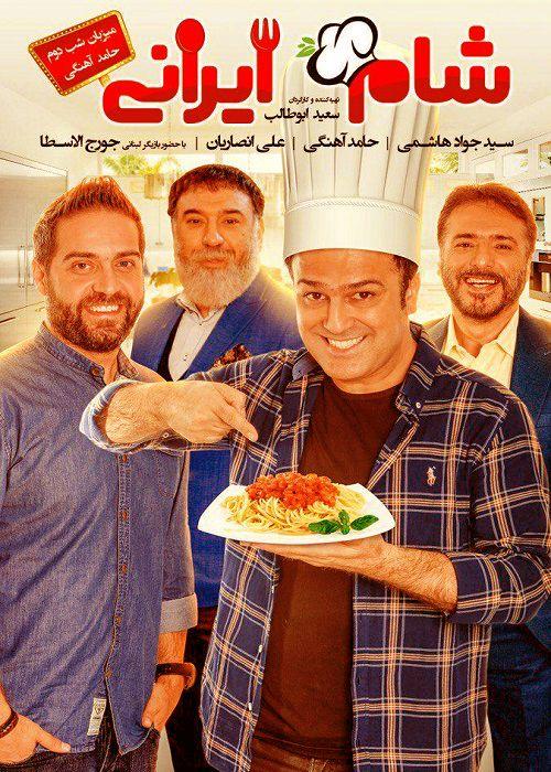 دانلود رایگان مسابقه شام ایرانی فصل 11 شب 2