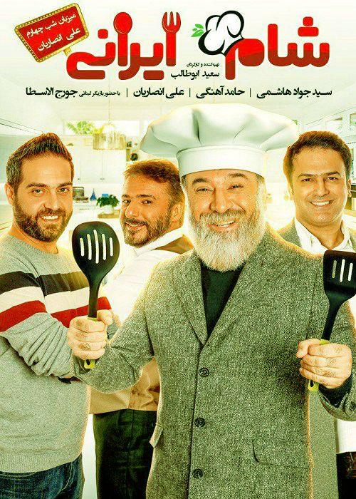 دانلود رایگان مسابقه شام ایرانی فصل 11 شب چهارم