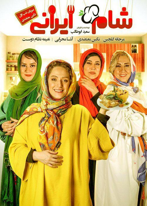 دانلود رایگان مسابقه شام ایرانی فصل 12 شب 1