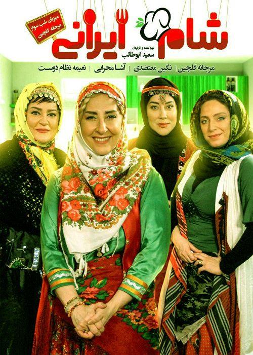 دانلود رایگان مسابقه شام ایرانی فصل 12 شب 3