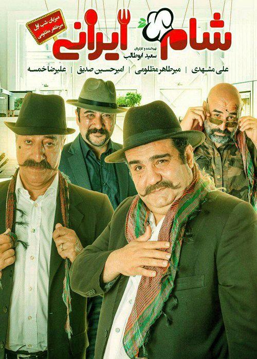 دانلود رایگان مسابقه شام ایرانی فصل 13 شب 1