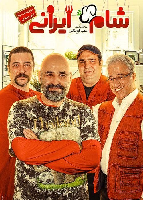 دانلود رایگان مسابقه شام ایرانی فصل 13 شب 3