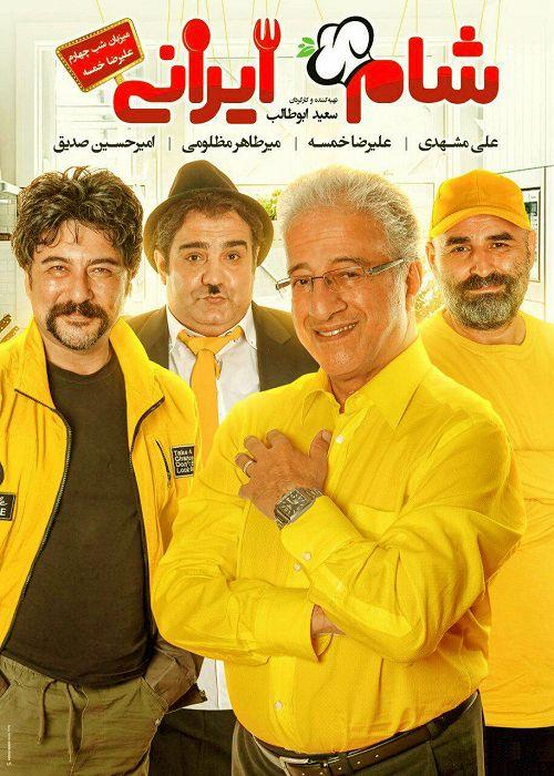دانلود رایگان مسابقه شام ایرانی فصل 13 شب 4