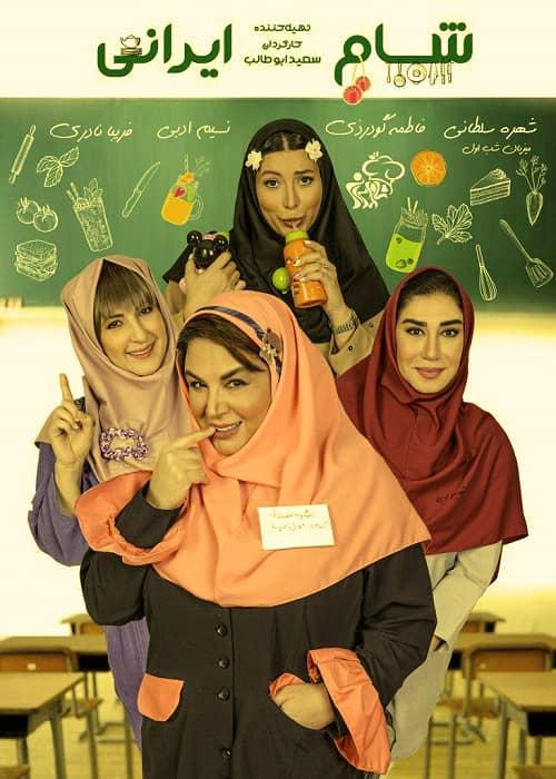 دانلود رایگان فصل 14 شام ایرانی شب اول