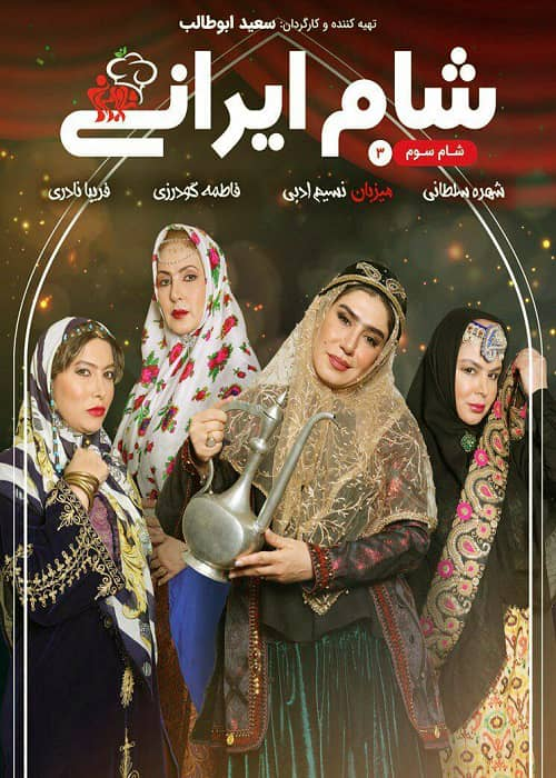 دانلود رایگان فصل 14 شام ایرانی شب سوم