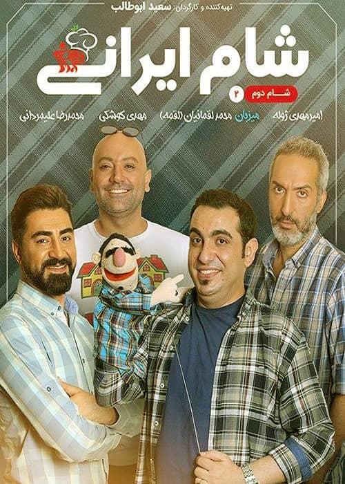 دانلود قانونی شام ایرانی فصل 15 شب 2