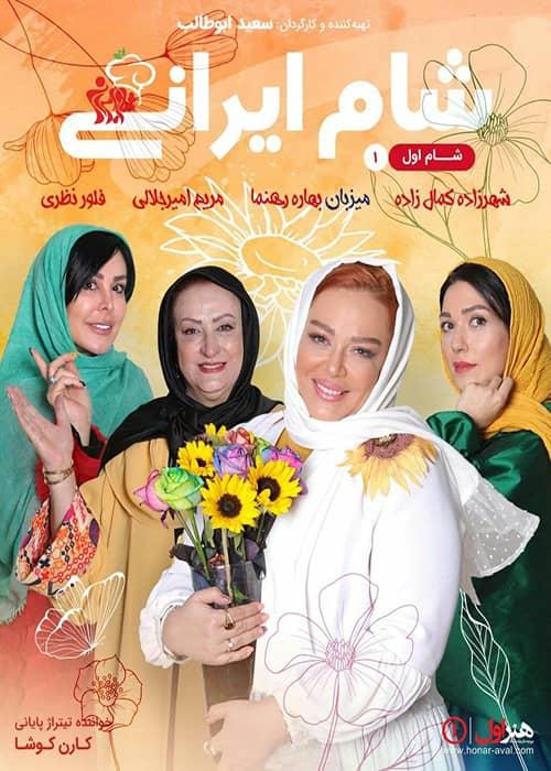 دانلود سریال شام ایرانی بهاره رهنما شب اول رایگان