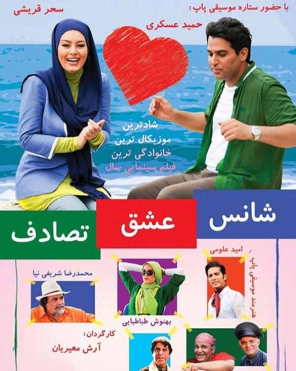 پوستر فیلم سینمایی شانس، عشق، تصادف