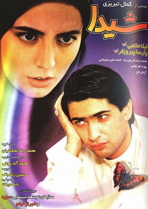 دانلود فیلم شیدا ۱۳۷۷