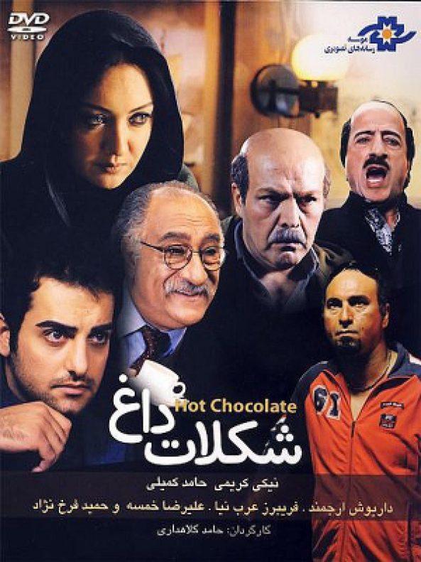 پوستر فیلم سینمایی شکلات داغ
