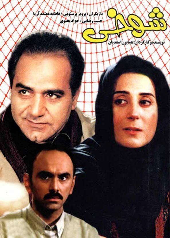 پوستر فیلم سینمایی شوخی