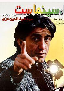 دانلود فیلم سینما سینماست ۱۳۷۵