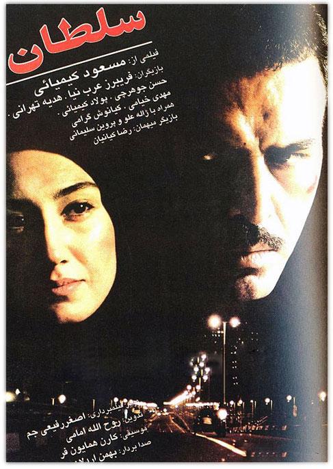 پوستر فیلم سینمایی سلطان