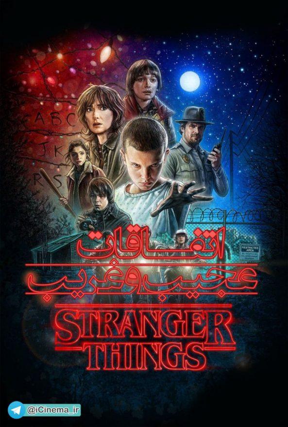 پوستر سریال اتفاقات عجیب و غریب Stranger Things