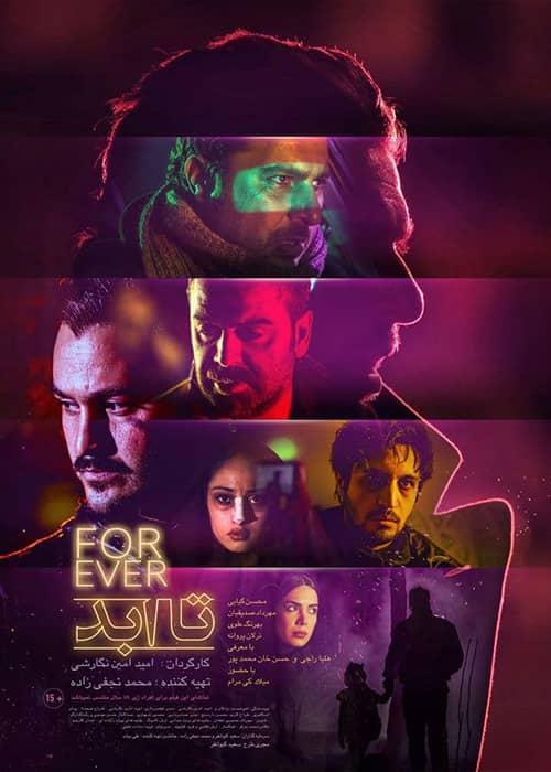 فیلم سینمایی ایرانی تا ابد دانلود رایگان
