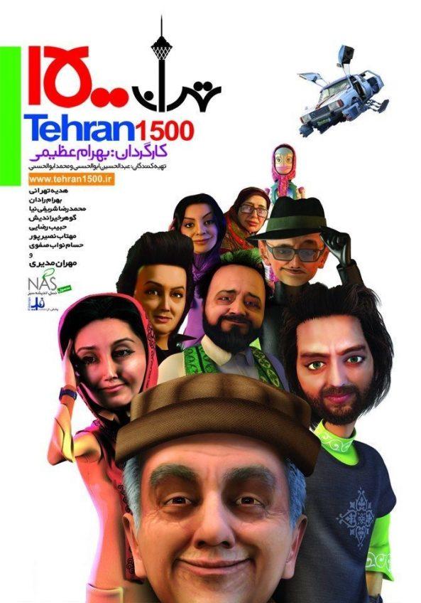 پوستر انیمیشن سینمایی تهران 1500