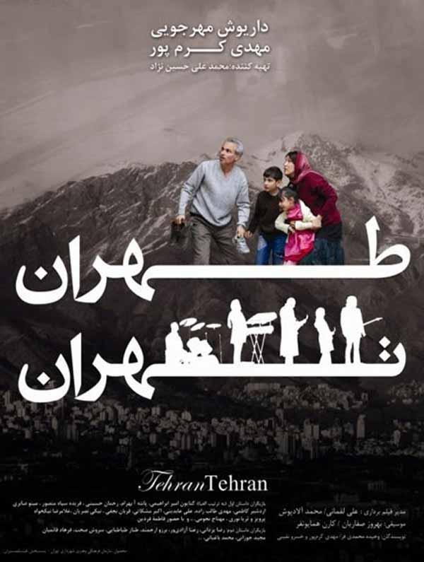 دانلود فیلم طهران تهران