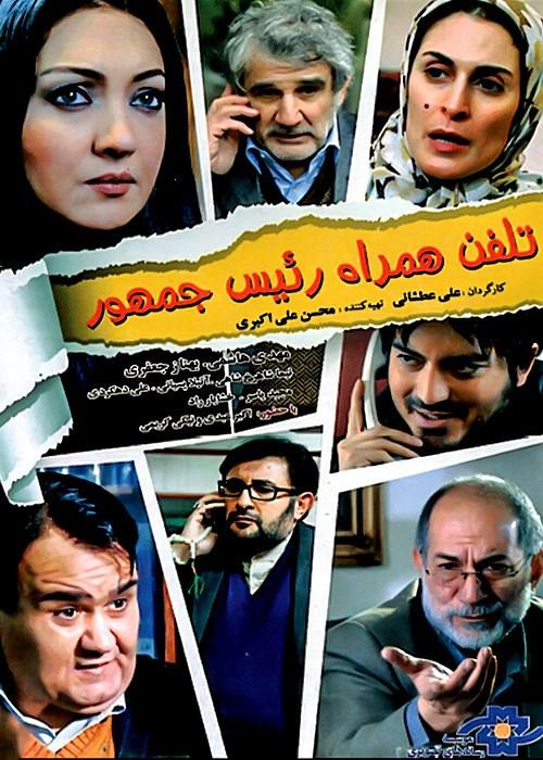 پوستر فیلم سینمایی تلفن همراه رئیس جمهور