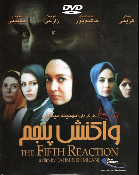 پوستر فیلم سینمایی واکنش پنجم