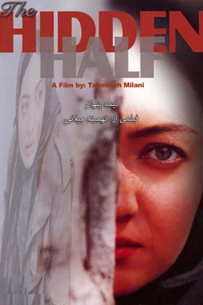 پوستر فیلم سینمایی نیمه پنهان