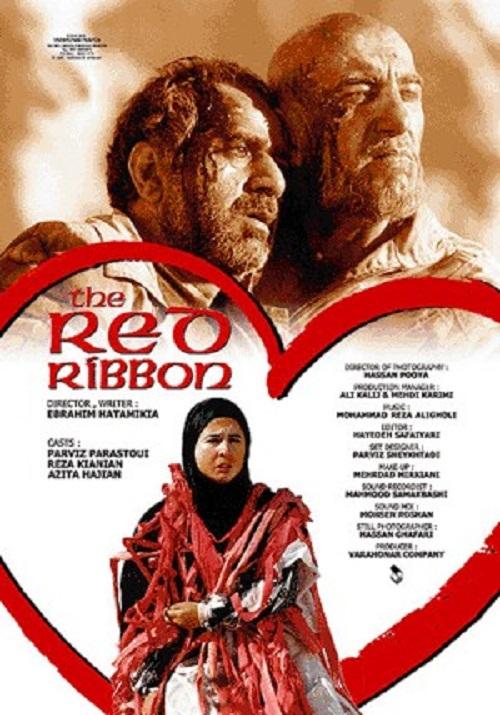 پوستر فیلم سینمایی روبان قرمز