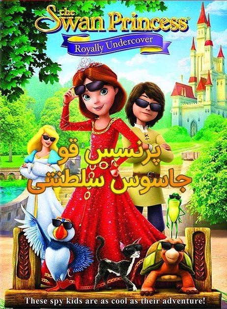 پوستر انیمیشن The Swan Princess Royally Undercover 2017