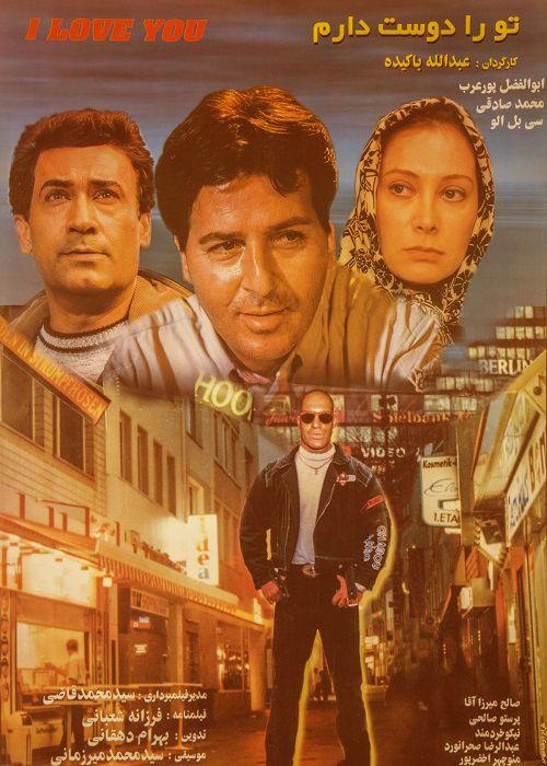 دانلود فیلم سینمایی ایرانی تو را دوست دارم
