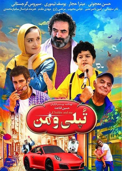 دانلود فیلم ایرانی تپلی و من 97