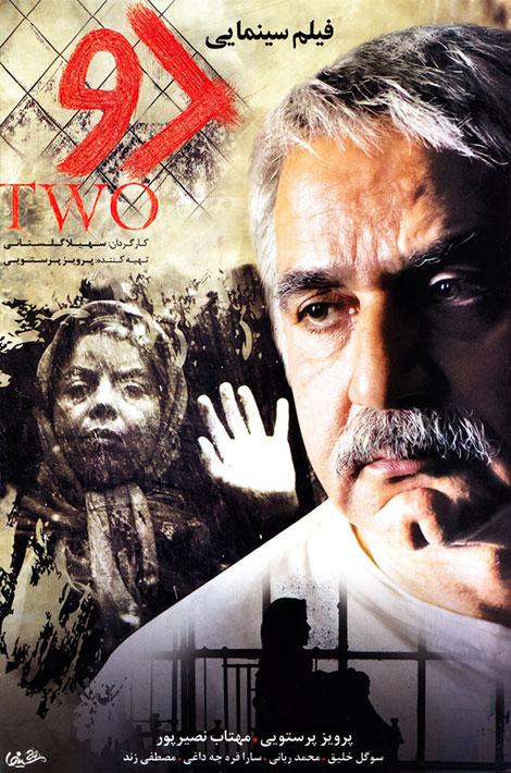 پوستر فیلم سینمایی دو