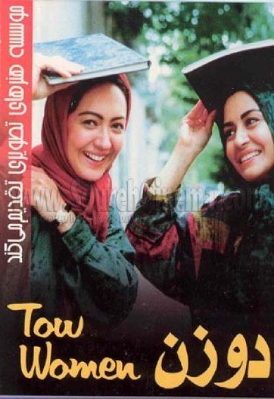 پوستر فیلم سینمایی دو زن