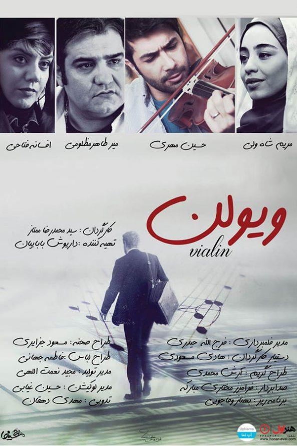 پوستر فیلم سینمایی ویولن