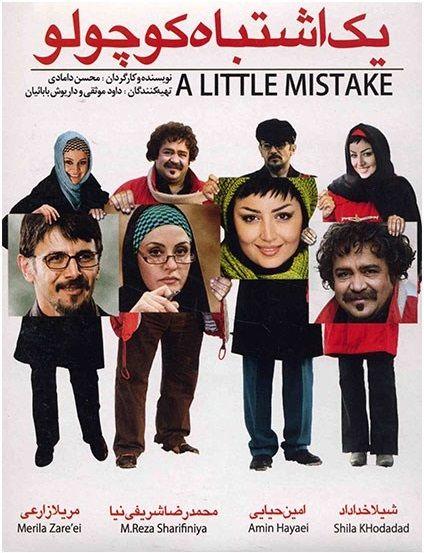 دانلود فیلم یک اشتباه کوچولو