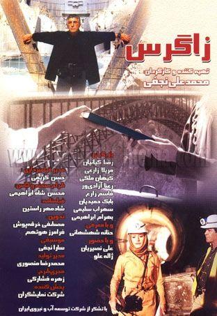 دانلود فیلم زاگرس ۱۳۸۴