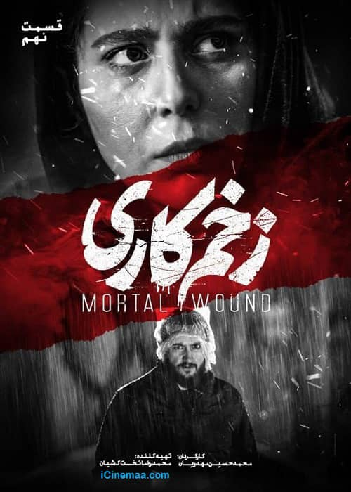دانلود رایگان سریال ایرانی زخم کاری قسمت 09