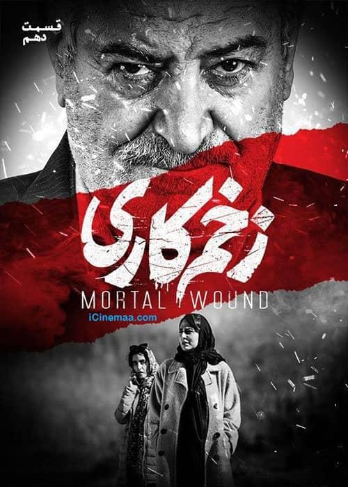 دانلود رایگان سریال ایرانی زخم کاری قسمت 10